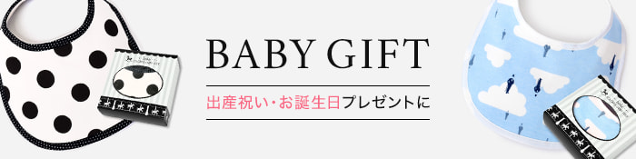 BABY GIFT 出産祝い・お誕生日プレゼントに
