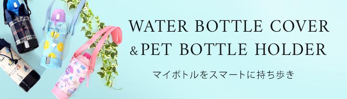 水筒カバーペットボトルホルダー