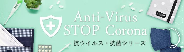 抗ウイルス・抗菌