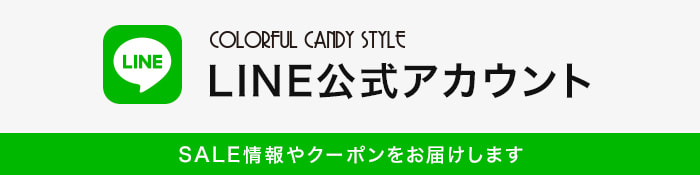 COLORFUL CANDY STYLE LINE公式アカウント