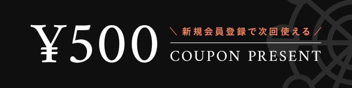 新規会員登録で、次回使える500円クーポンプレゼント