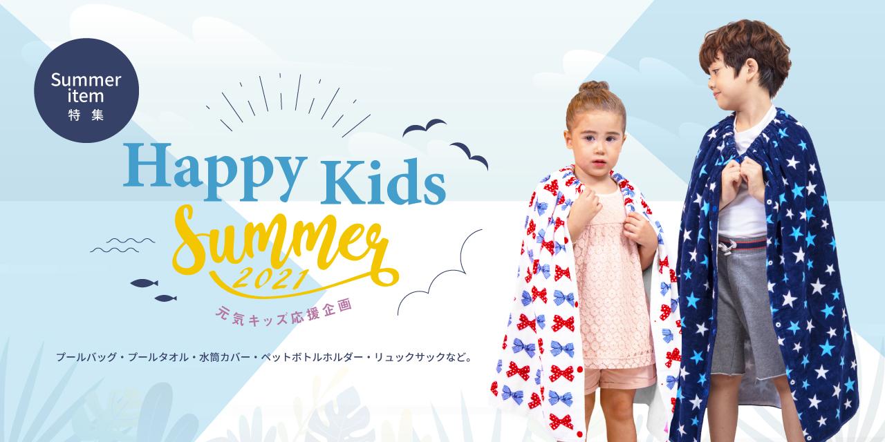 Happy KIDS summer item