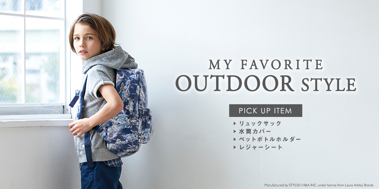 My_Favorite_Outdoor_Style
