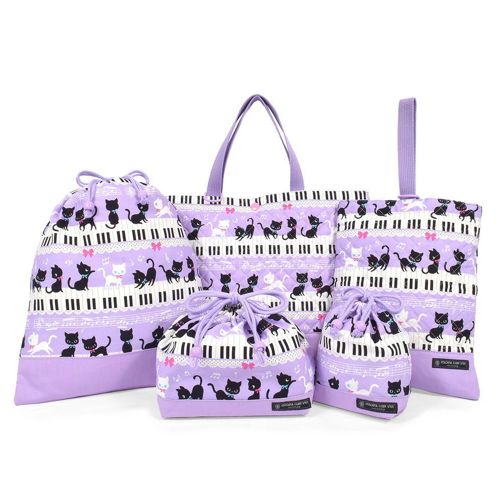 入園入学セット キルティング ピアノの上で踊る黒猫ワルツ(ラベンダー)_1